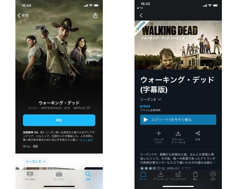 Prime Videoで配信されているものは、視聴画面でPrime Videoアプリへ