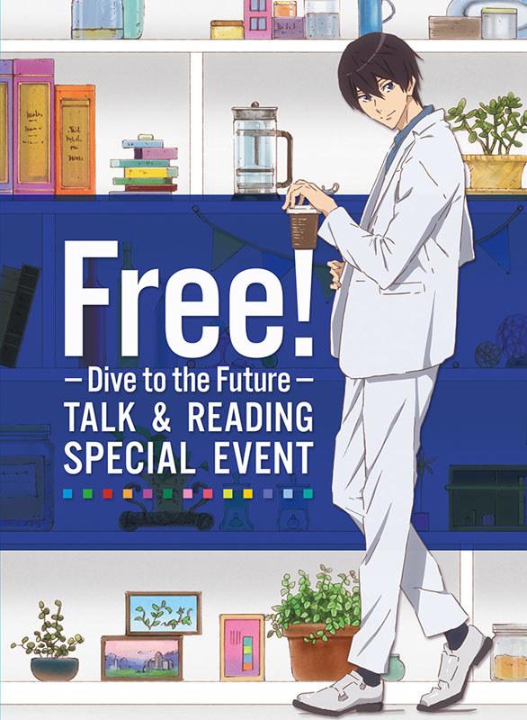 "「Free!-Dive to the Future-」トーク&リーディング スペシャルイベント<br><span class=""fnt-70"">(C)おおじこうじ・京都アニメーション/岩鳶町後援会2019</span>"