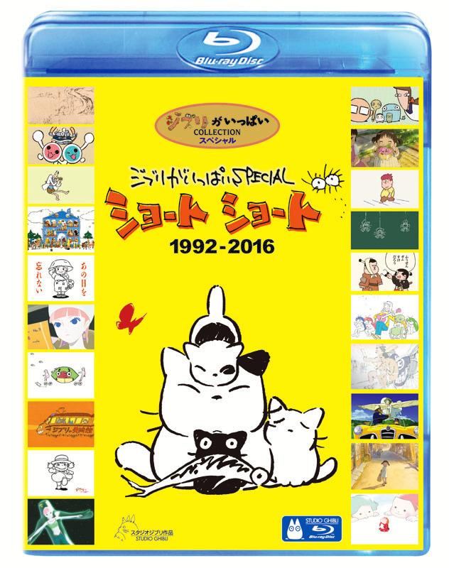 """ジブリがいっぱい SPECIAL ショートショート 1992-2016 Blu-ray<br /><span class=""""fnt-70"""">(C)2019 Studio Ghibli</span>"""