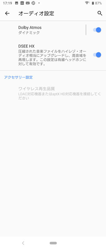 Dolby Atmosにも対応