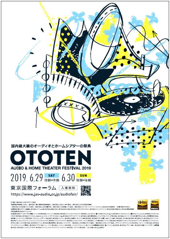 OTOTEN 2019。キービジュアルも一新されており、アーティストのina takayuki氏がデザインを担当した