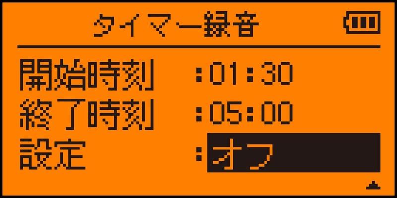 タイマー録音の設定画面