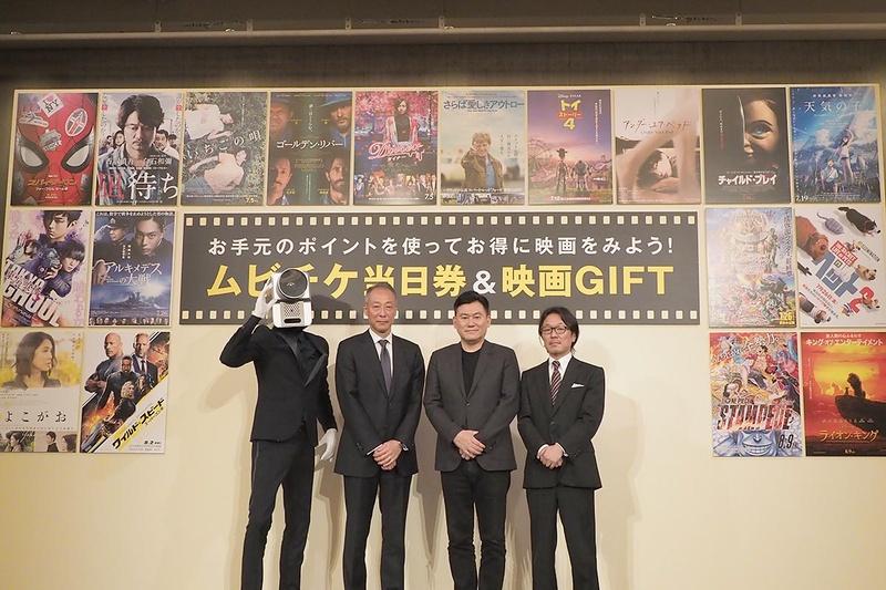 「映画館に行こう! 」実行委員会の松岡宏泰委員長(左から2番目)、楽天の三木谷浩史会長兼社長(左から3番目)、ムービーウォーカーの五十嵐淳之社長(右)が登壇