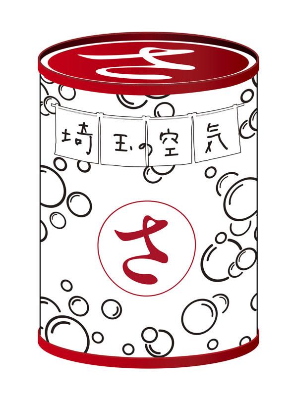 """埼玉の空気缶<br><span class=""""fnt-70"""">(C)2019映画「翔んで埼玉」製作委員会</span>"""