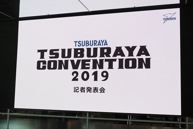 TSUBURAYA CONVENTION