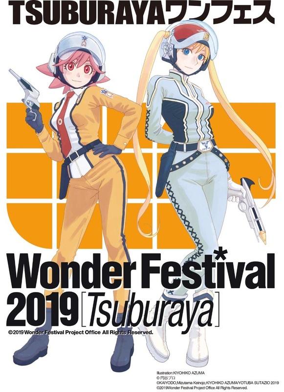 ワンダーフェスティバル[Tsuburaya]