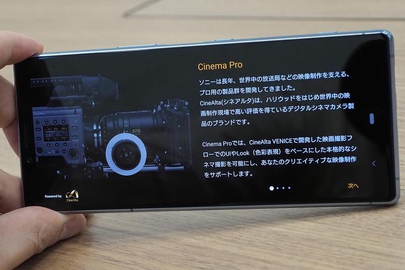 「Cinema Pro」アプリにより映画的な撮影が可能