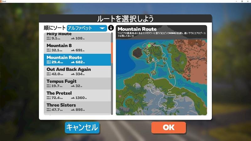 初心者にはチャレンジングかもしれない「Mountain Route」