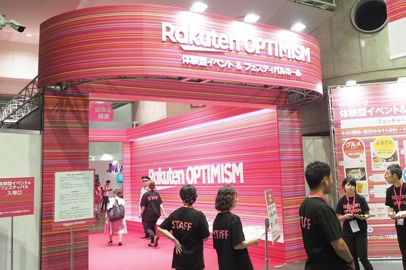 「Rakuten Optimism 2019」で講演。会場はパシフィコ横浜