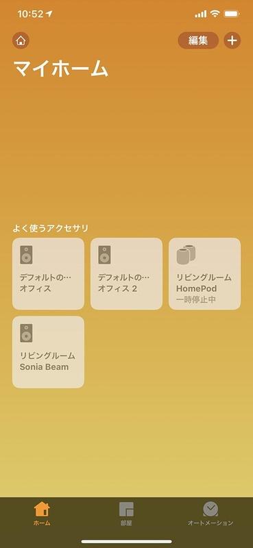 アップル「ホーム」アプリ画面での表示