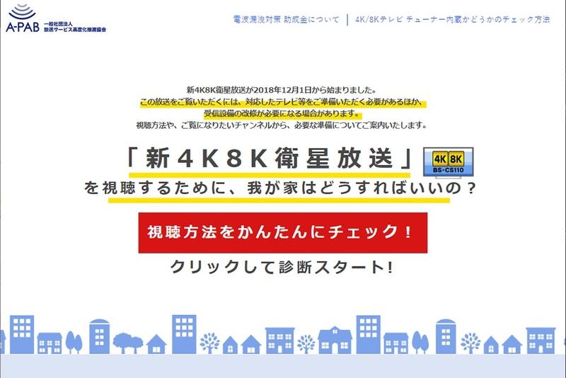 "A-PABの「<a href=""https://ksg.apab.or.jp/"" class=""n"" target=""_blank"">4K8K放送視聴方法かんたんチェック</a>」"