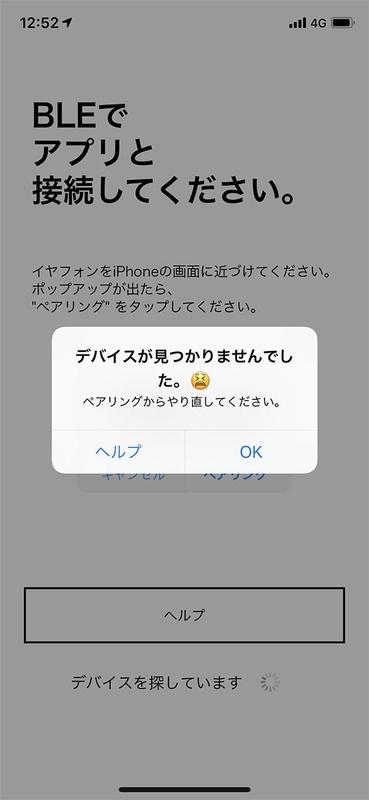 iOSではBluetooth LEのペアリングが難しい