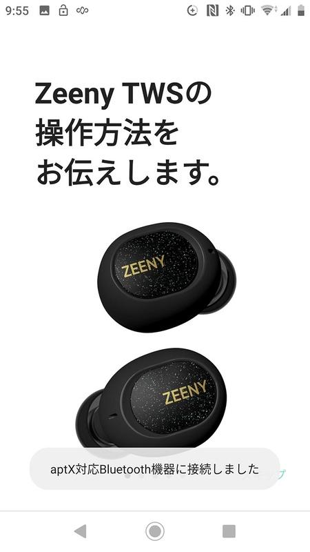 アプリ「Zeeny」。Android版はaptXに対応