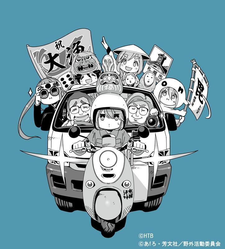 """原作コミックス「ゆるキャン△」の作者、あfろによる描き下ろしコラボビジュアル<br><span class=""""fnt-70"""">(C)あfろ・芳文社/野外活動委員会</span>"""
