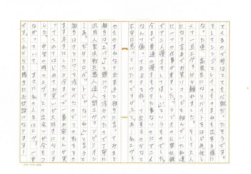 番組MC、桜 稲垣早希さんの例