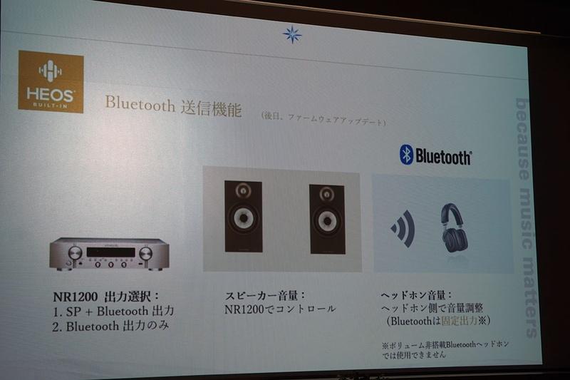 Bluetooth送信機能も搭載予定