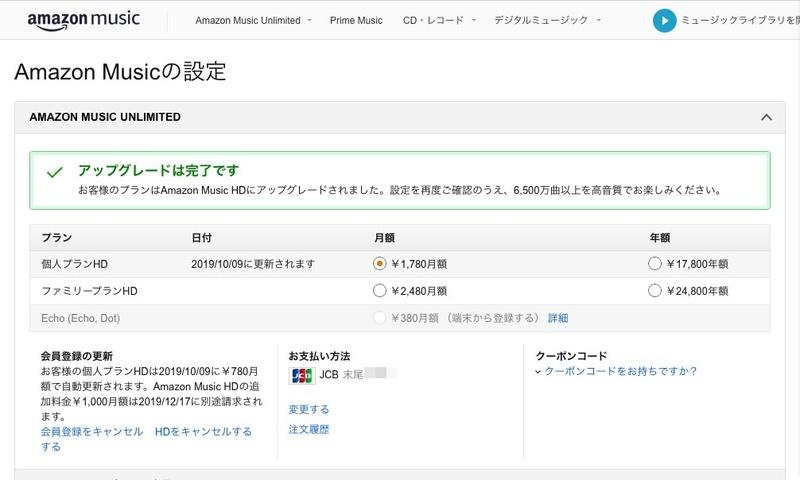 Amazon Music UnlimitedからアップグレードしてAmazon Music HDを利用できる
