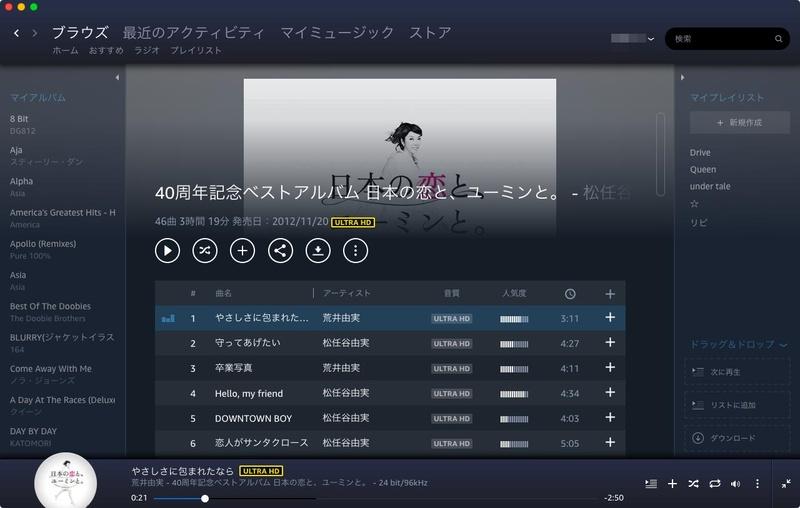 Macでの利用画面。大半の楽曲はHD(ロスレス/CD品質)、一部はULTRA HD(最大192kHz/24bit)で配信される