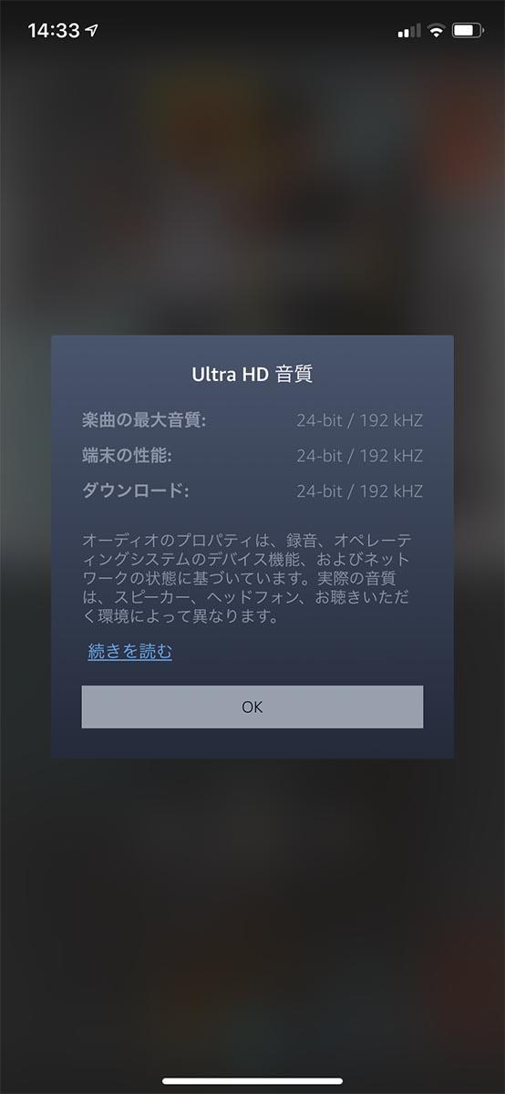 「HD」または「ULTRA HD」をタップすれば、その曲の音質情報や現在の再生品質を確認できる