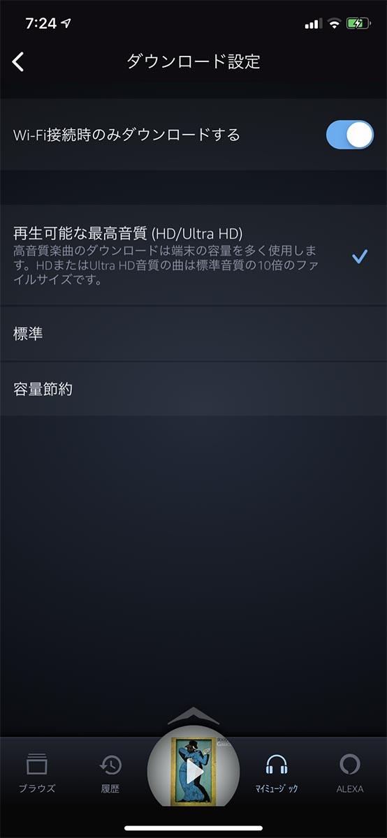 HD/ULTRA HDでのダウンロードも可能だが、あらかじめ「再生可能な最高音質」を選択しておく必要がある
