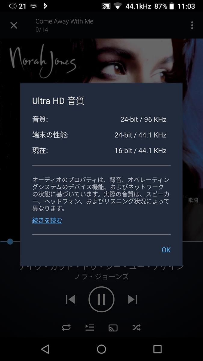 Androidスマートフォン/プレーヤー単体では、96kHz/24bitの曲が44.1kHz/16bitで再生されてしまった