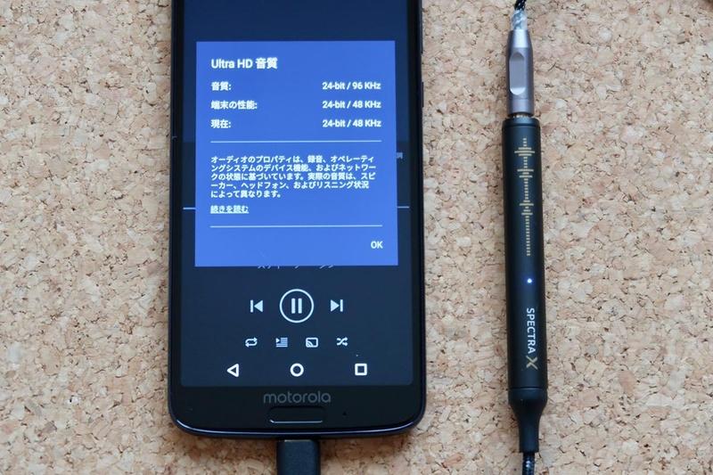 USB DACを接続しても出力が48kHz/24bitに低下してしまった(Androidスマートフォンで検証)