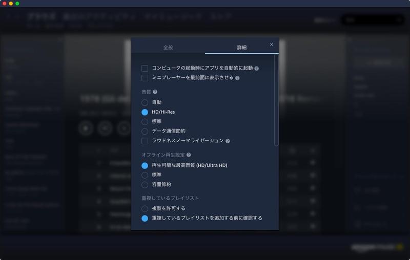 Amazon Musicアプリの設定画面には「音質」項目がある