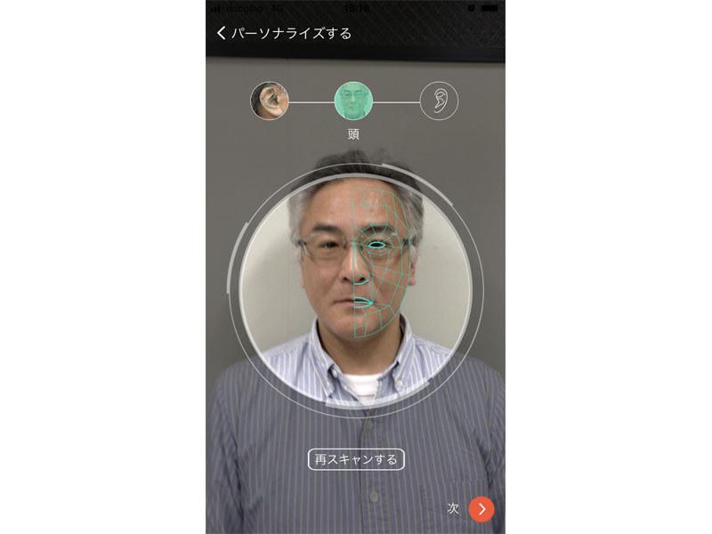 アプリのカメラを使い、自分の頭部のプロファイルを作成しておく