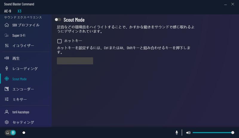 スカウトモードの設定画面。オン/オフが選べるほか、ホットキーの設定もできるので、ゲームユーザーならば設定しておくといいだろう