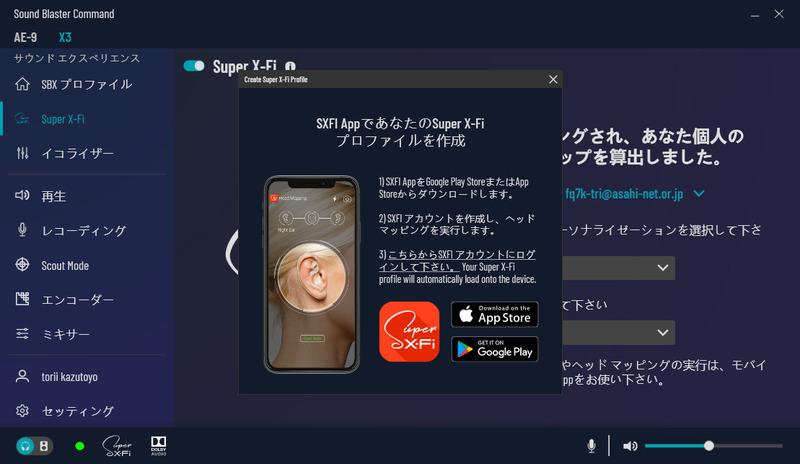 SXFIのプロファイル作成をガイドする画面。スマホ用アプリは、iOS、Androidの両方で提供されている
