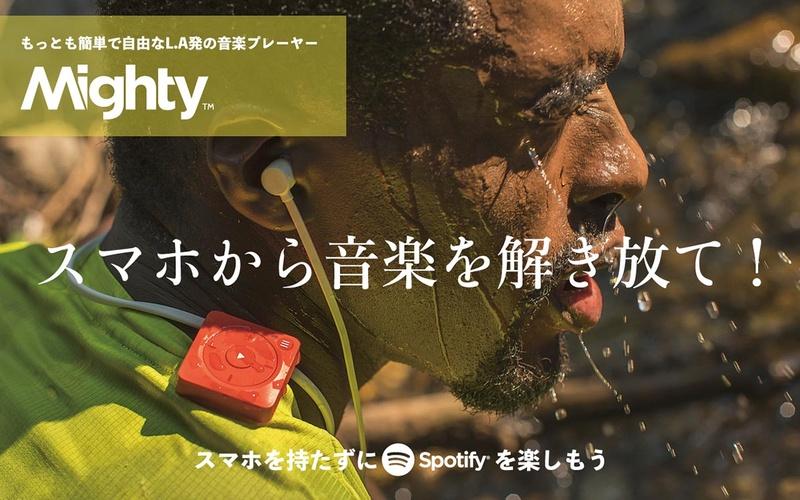Spotifyをオフラインで聴ける