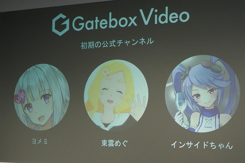 VTuberなどのキャラクターも参加予定