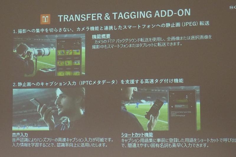 Transfer & Tagging add-onで使える基本機能