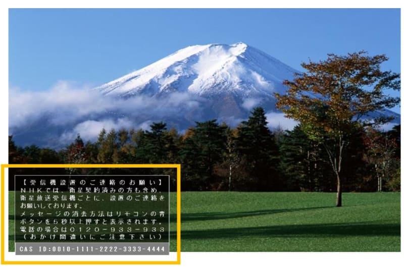 受信機設置の連絡を促すメッセージ表示画面イメージ