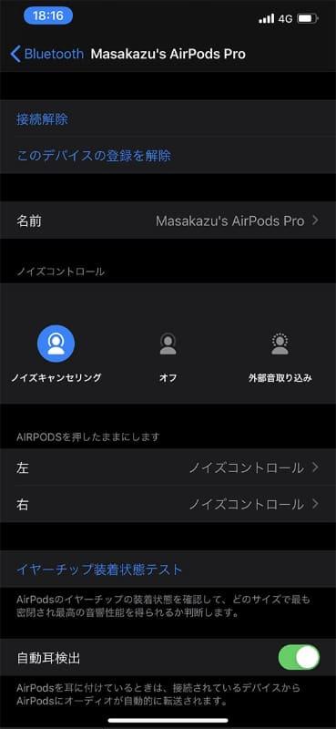 iOSのBluetooth設定に、AirPods Proの設定画面も統合されている