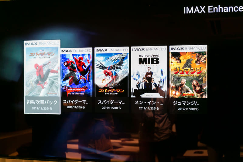 TSUTAYA TVで配信予定のIMAX Enhancedタイトル。4K/HDR、DTS音声での配信を予定(画面は開発中)