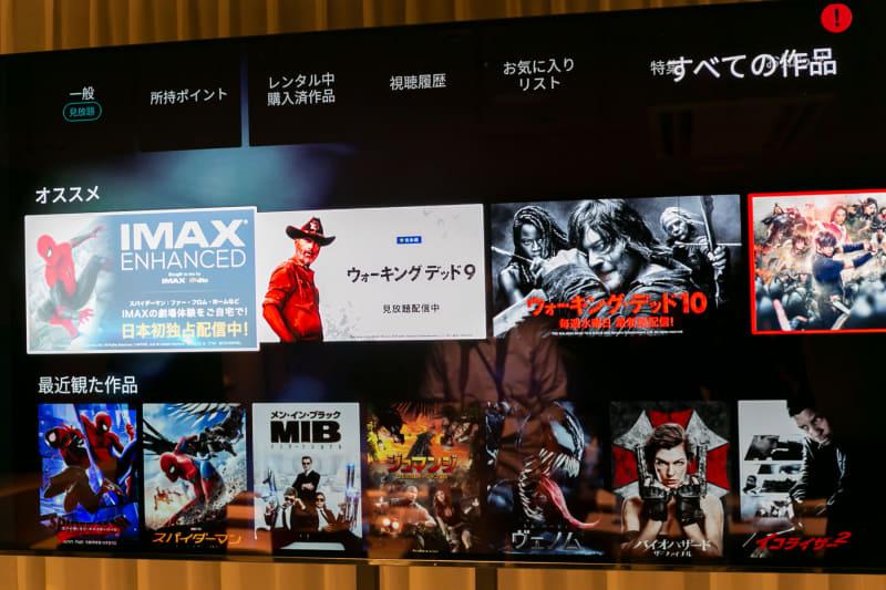 TSUTAYA TVの画面(画面は開発中)