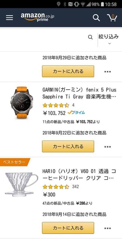 2018年9月からウォッチしていた「fēnix 5 Plus Sapphire Ti Gray」