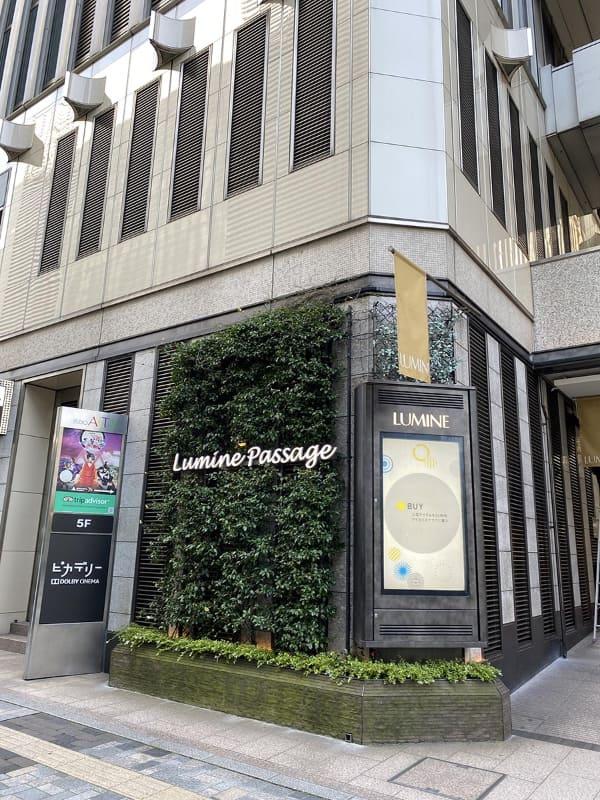 丸の内ピカデリー ドルビーシネマは、ルミネ2などが入居している有楽町マリオン別館の5階に