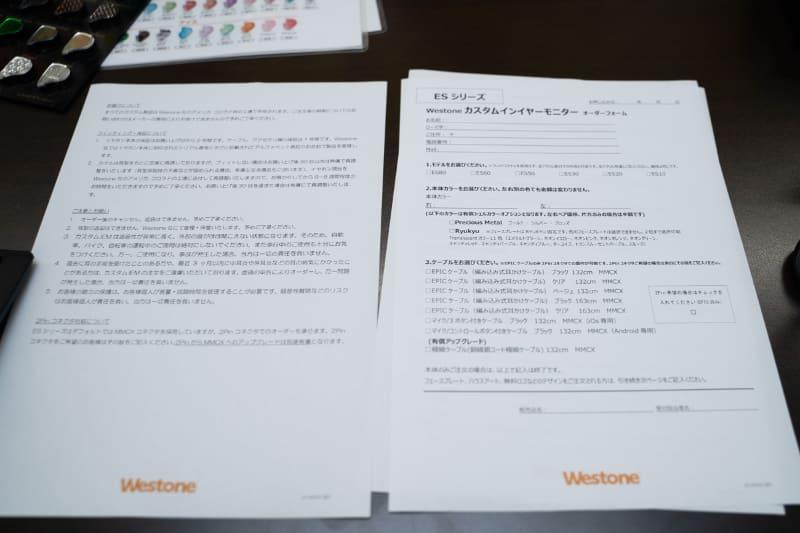 これが注意事項の書かれた紙と、オーダーシート