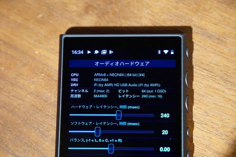 DSD 5.6MHz再生時