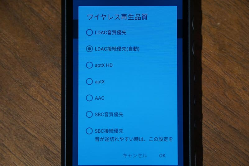Bluetoothコーデック選択画面