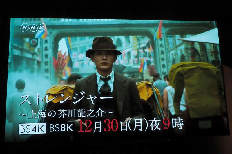NHK BS4K/BS8Kスペシャルドラマ「ストレンジャー~上海の芥川龍之介~」