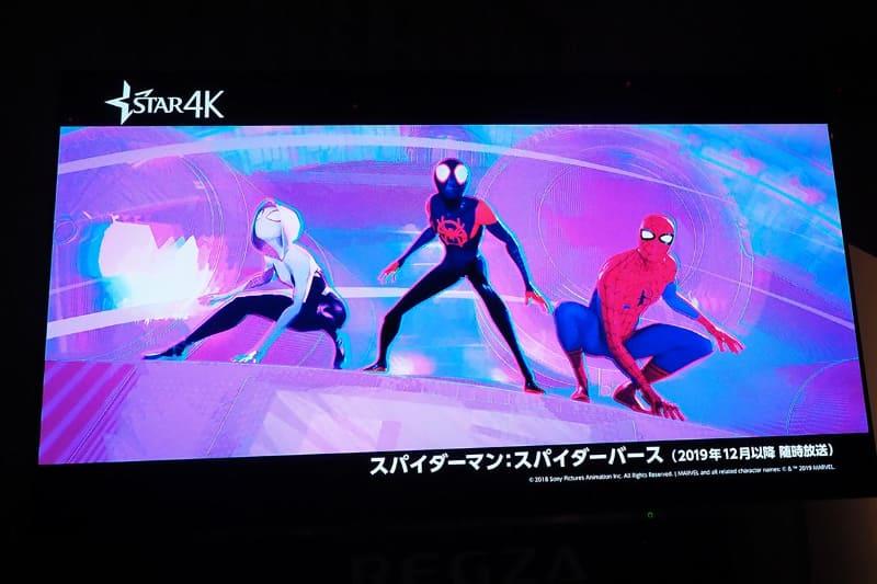 スターチャンネル4K「スパイダーマン:スパイダーバース」