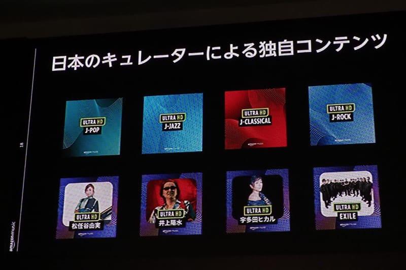 日本のキュレーターによる独自コンテンツ/プレイリスト