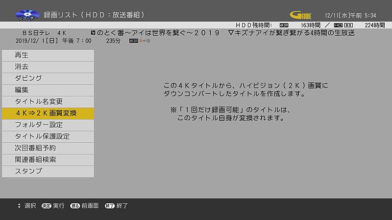 シャープの「4K→2K変換」