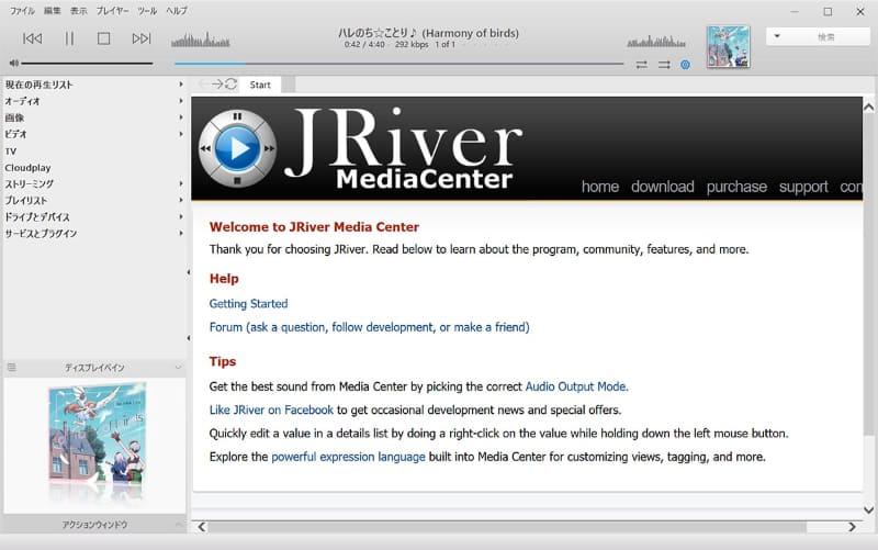Windowsの音質問題について、JRiver Media Centerで回避できるという方法を検証