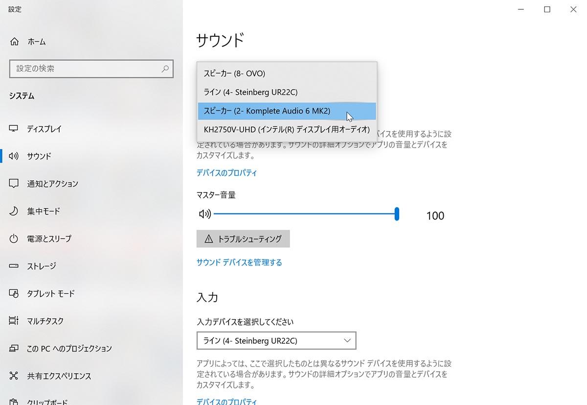 Windowsのサウンド設定内にある、出力デバイスの設定
