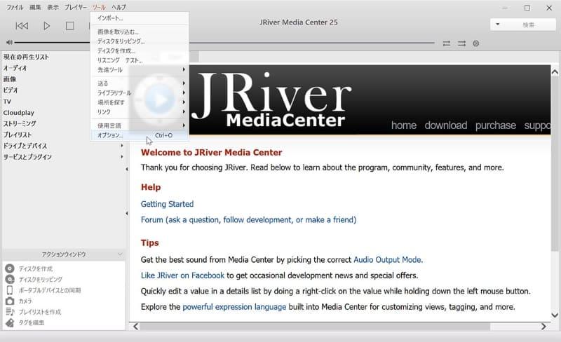 JRiver Media Centerのオプションで設定