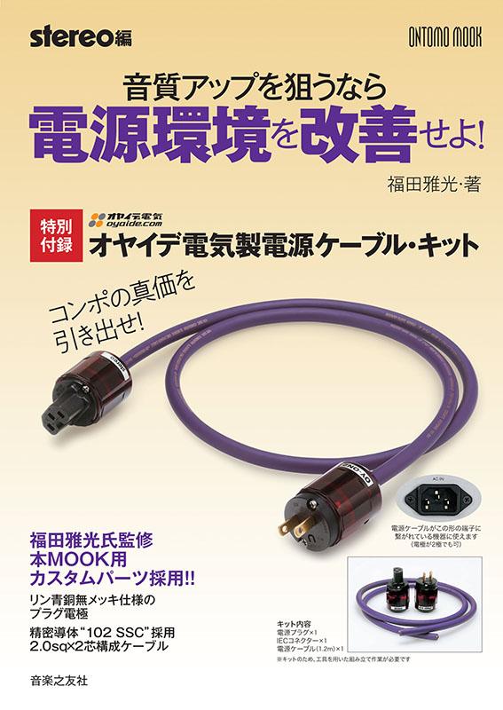 「音質アップを狙うなら電源環境を改善せよ! 」表紙
